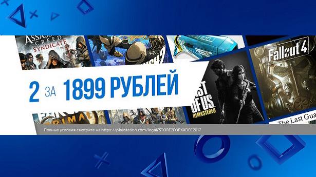 2 за 1899 рублей и Эксклюзивные скидки для PS Plus в PlayStation Store