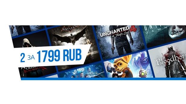 2 за RUB 1799 в PlayStation Store