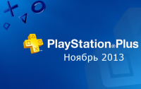 PlayStation Plus ноябрь 2013