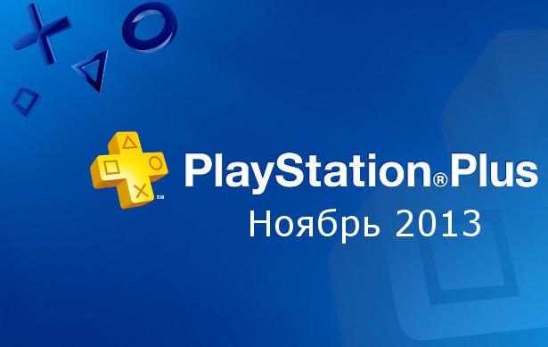 PlayStation Plus ноябрь 2013