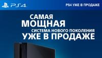 PS4 в продаже