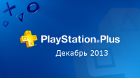 PlayStation Plus декабрь 2013