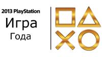 Лучшие игры 2017 года для платформ PlayStation