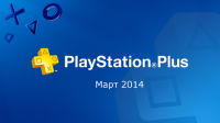 PlayStation Plus март 2014
