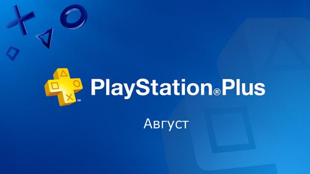 PlayStation Plus август 2014