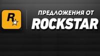 Предложения от Rockstar