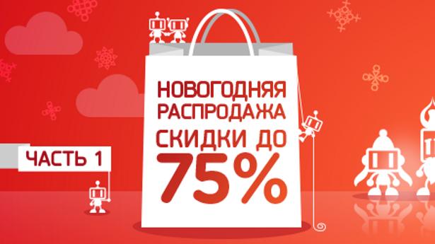 Январская распродажа 2014