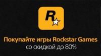 Большая распродажа игр Rockstar в PlayStation Store