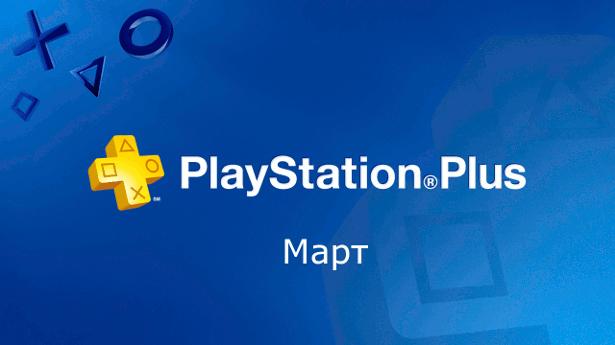 PlayStation Plus март 2016