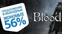 Bloodborne распродажа