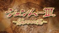 Дебютный тизер Shenmue III
