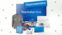 Победите зимнюю хандру и выиграйте по-крупному с PlayStation Store