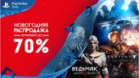 Новогодняя распродажа 2016 в PS Store