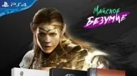 Майское безумие в PlayStation Store