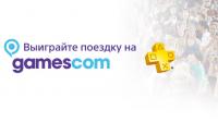 Выиграйте поездку на Gamescom 2016