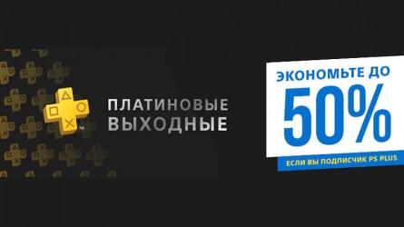 Платиновые выходные в PS Store — Скидки до 50% подписчикам PS Plus