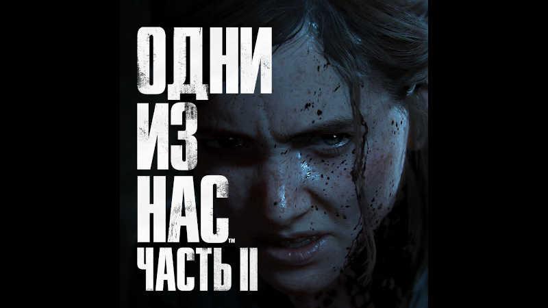 Новые даты выхода The Last of Us: Part II и Ghost of Tsushima