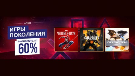 Игры поколения — Скидка на Red Dead Redemption 2, Marvel's Spider-Man, Days Gone, Call of Duty: Black Ops 4 и другое