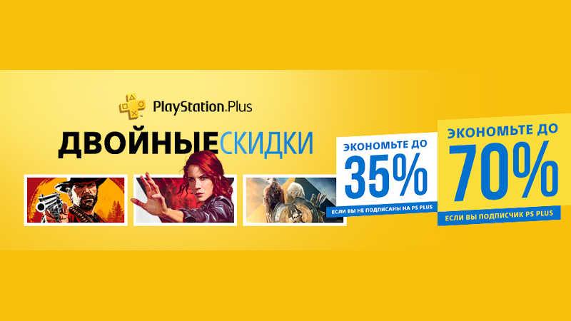 Двойные скидки с PS Plus в PS Store — Red Dead Redemption 2, Control, Assassin's Creed Origins и другое