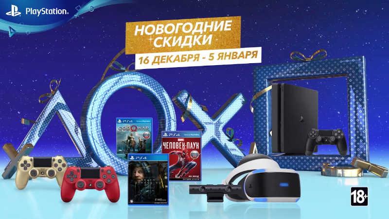 Новогодние предложения от PlayStation
