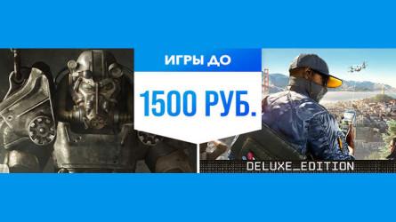 Игры до 1500 руб в PS Store — Скидки на Fallout 4, Watch Dogs 2, Gran Turismo Sport и другое
