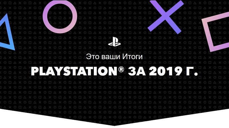 Узнайте о своих PlayStation-достижениях в 2019 году