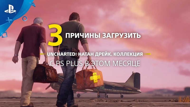 3 причины загрузить Uncharted: Натан Дрейк. Kоллекция с PlayStation Plus
