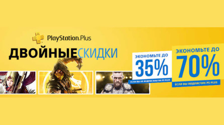 Двойные скидки с PS Plus 2020 в PS Store — Mortal Kombat 11, God of War, Marvel's Spider-Man: Game of the Year Edition и другое