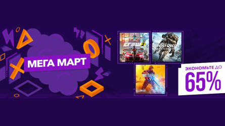 МЕГА МАРТ в PS Store — Скидки на Resident Evil 2, The Crew 2, Battlefield V, Star Wars: Battlefront II и многое другое