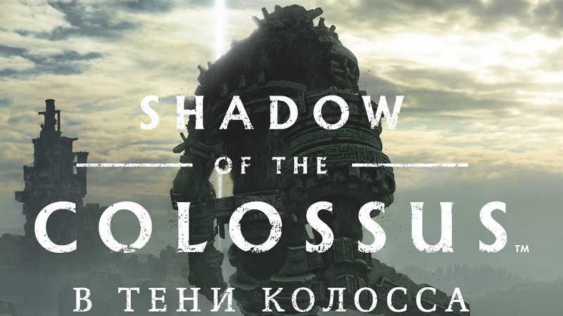 3 причины загрузить Shadow of the Colossus с PlayStation Plus