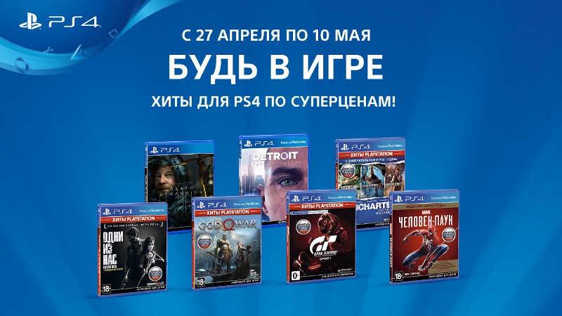 Розничная распродажа игр PlayStation «Будь в игре»