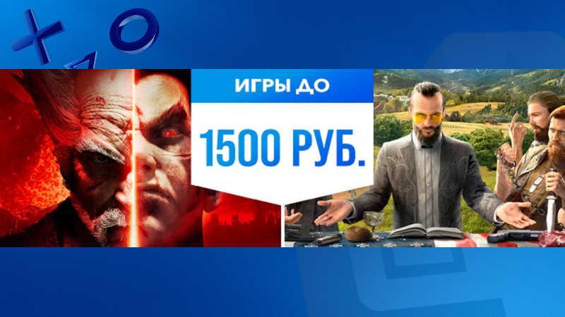 Игры до 1500 рублей в PS Store — Скидки на Far Cry 5, Tekken 7, F1 2019 и многое другое