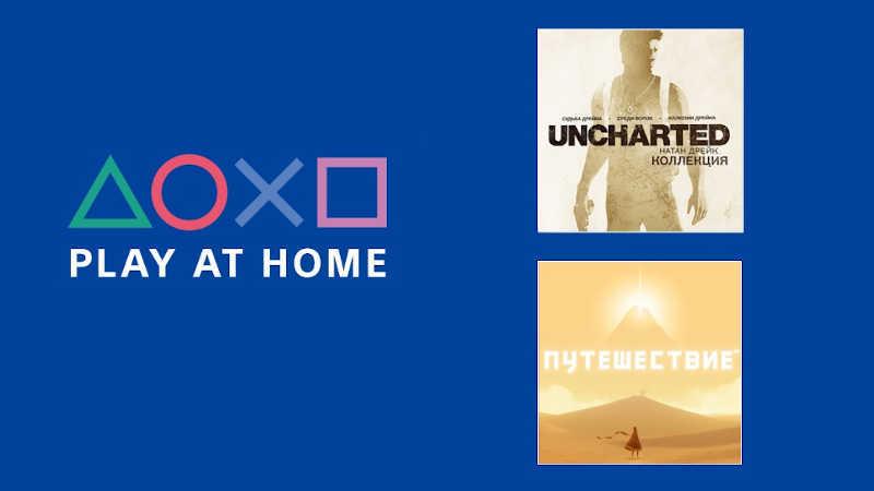 Оставайтесь дома и играйте в Uncharted: The Nathan Drake Collection и Journey