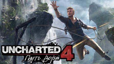3 причины загрузить Uncharted 4: Путь вора с PlayStation Plus