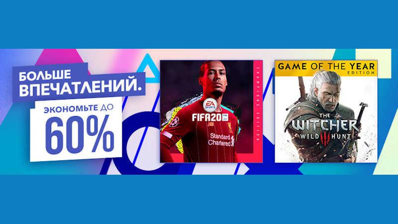 Больше впечатлений в PS Store — Скидка на FIFA 20 Champions Edition, The Witcher 3: Wild Hunt GOTY Edition, Need for Speed Heat и другое