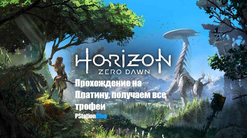 Horizon: Zero Dawn: Прохождение на Платину, получаем все трофеи