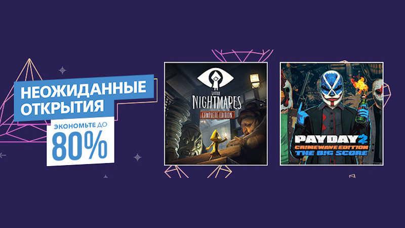 Распродажа «Неожиданные Открытия» в PS Store — Скидки на Control, Arise: A Simple Story, Little Nightmares Complete Edition и многое другое