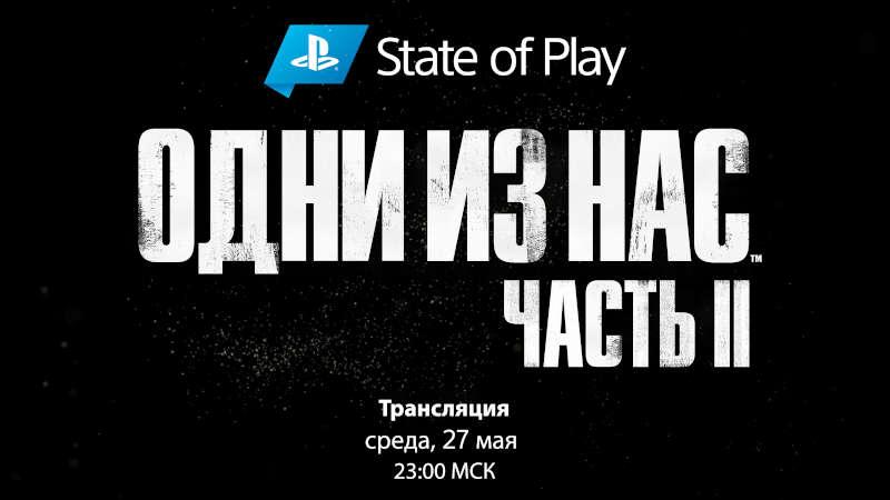 Прямая трансляция State of Play (27.05.2020) — The Last of Us Part II