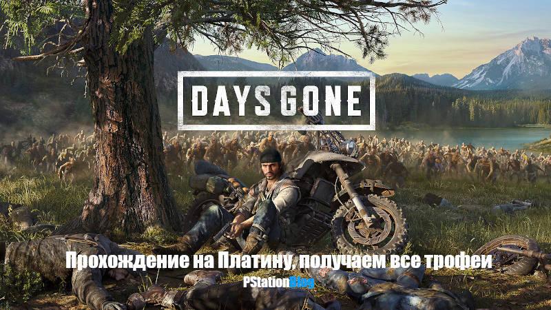 Days Gone (Жизнь после): перейдите на платину, мы получим все трофеи