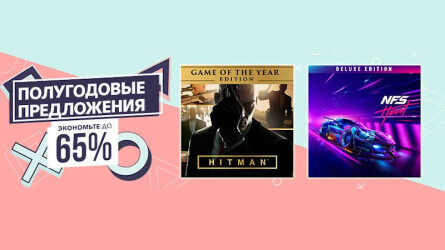 Полугодовые предложения в PS Store — Скидка на Red Dead Redemption 2: Special Edition, World War Z — GOTY Edition и многое другое