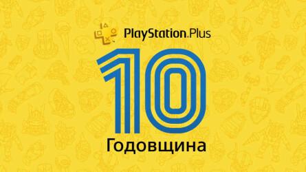 Подписчики PlayStation Plus получают подарки в честь 10-летия сервиса