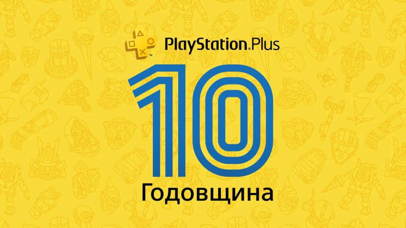 В PlayStation Store появилась бесплатная тема в честь 10-летия PS Plus