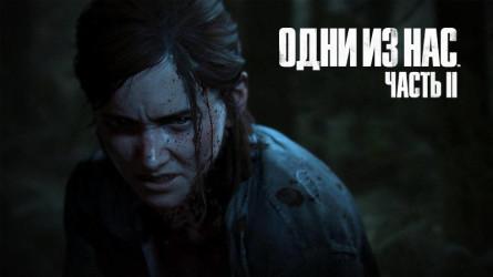 Предложение на выходные в PS Store — Скидка 29% на The Last of Us Part II