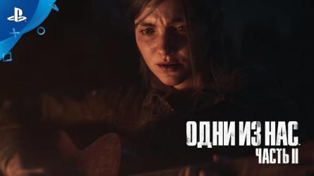 Расширенный рекламный ролик The Last of Us Part II
