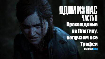 The Last of Us: Part II: Прохождение на Платину, получаем все трофеи