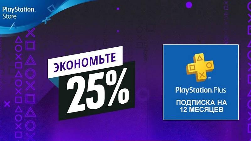 PS Plus на 12 месяцев доступен с 25% скидкой в PlayStation Store