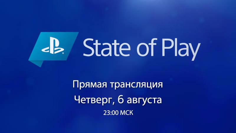 Прямая трансляция State of Play (06.08.2020)