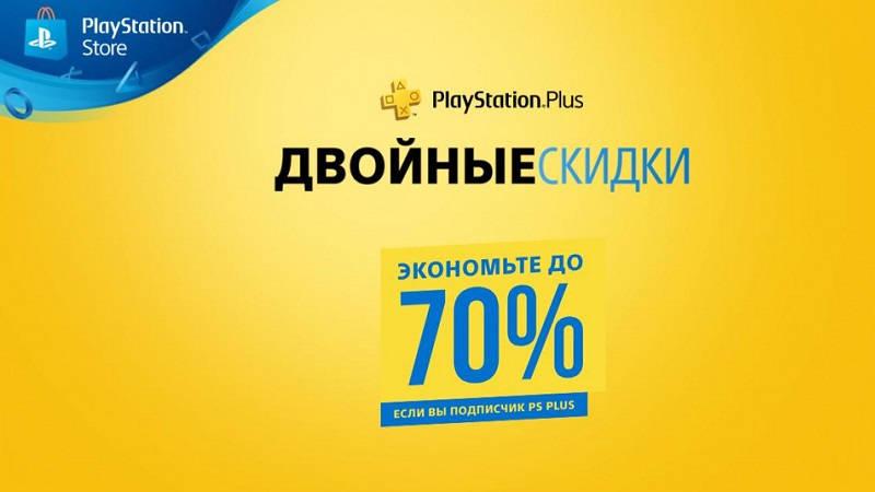 Двойные скидки с PS Plus в PS Store — Red Dead Redemption 2, Mortal Kombat 11 и другое
