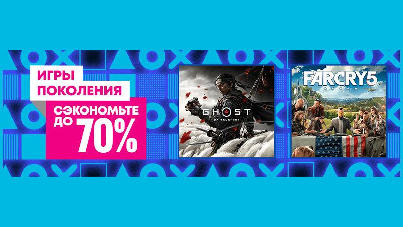 Игры поколения в PS Store — Скидка на Ghost of Tsushima, Borderlands 3, Far Cry 5 и другое