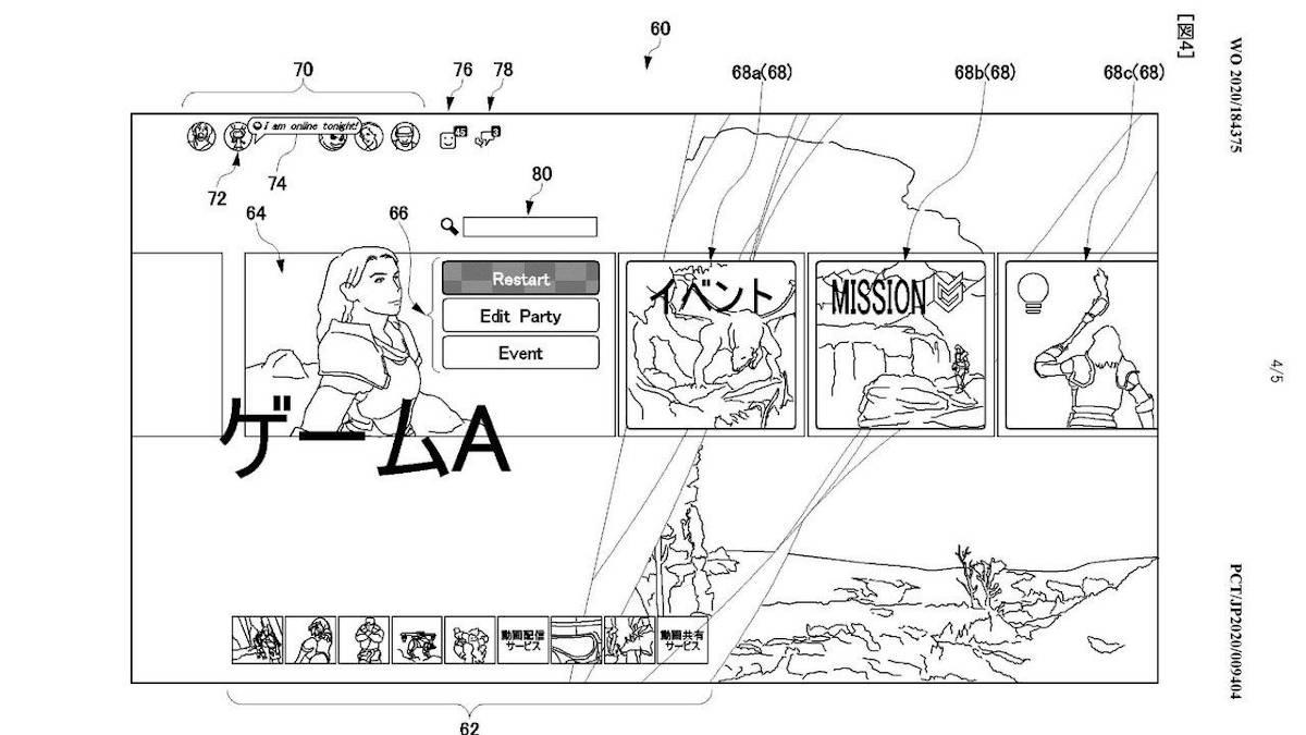 Патент интерфеса PS5